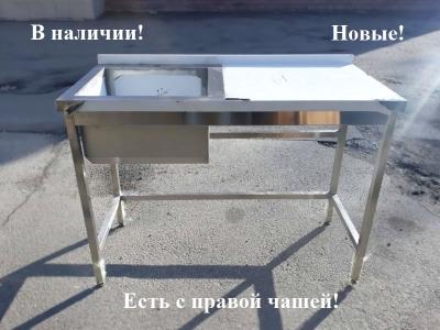 Стол-мойка производственная